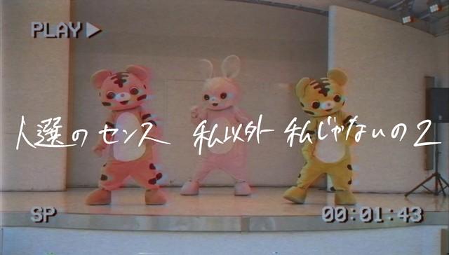 Gesu no Kiwami Otome.'s Rival Band Jinsen no Sense Debuts