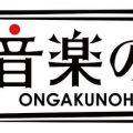 "Arashi, Sandaime J Soul Brothers, E-girls, V6, and More to Perform on ""Ongaku no Hi 2019"""