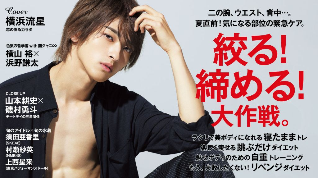 "Ryusei Yokohama's anan issue ""sells out"", photobook reprinted for the 5th time"