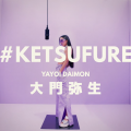 "Yayoi Daimon Goes Viral on Twitter With New Twerk Anthem ""#KETSUFURE"""
