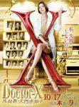 "6th Season of Ryoko Yonekura's ""Doctor-X"" starts off to huge ratings"
