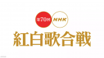 Performers Announced for the 70th NHK Kohaku Uta Gassen