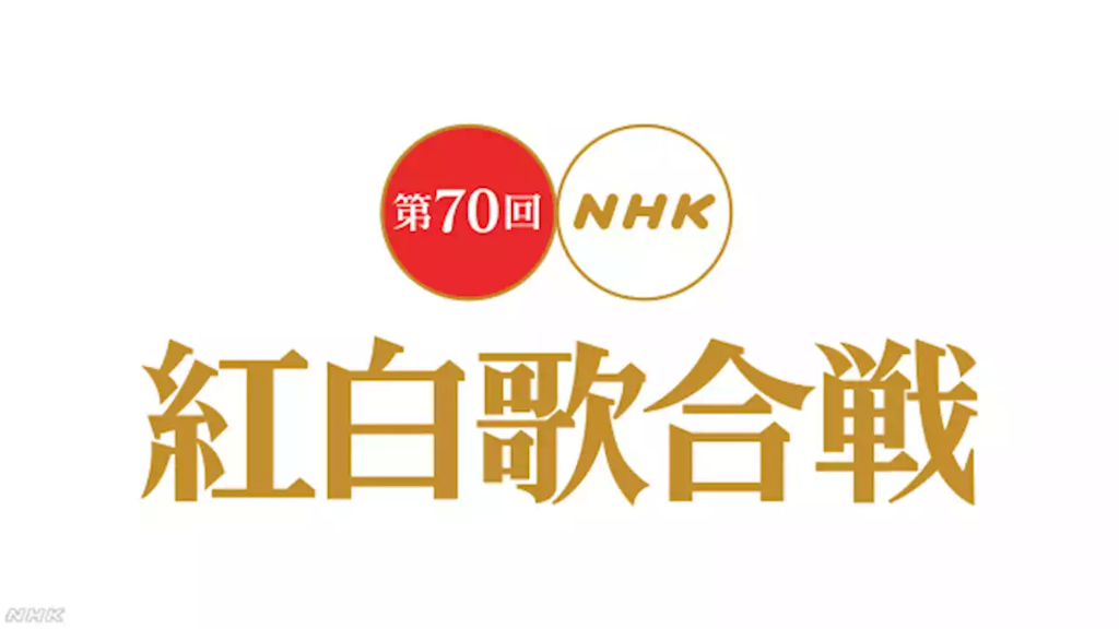Song List Revealed for 70th NHK Kohaku Uta Gassen