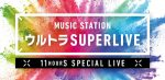 MISIA, Suda Masaki, Wagakki Band, and More Added to MUSIC STATION ULTRA SUPER LIVE 2019 Lineup