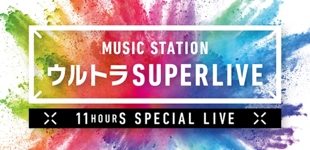 Arashi, Shiina Ringo, Daichi Miura, Perfume, and More Perform on MUSIC STATION ULTRA SUPER LIVE 2019