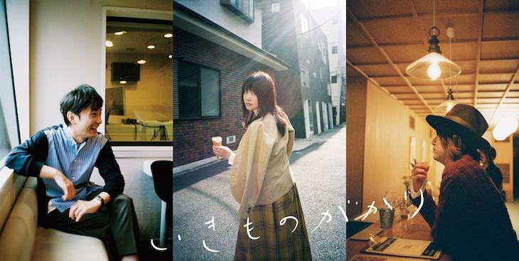 Ikimonogakari to release their first Studio Album in 5 Years