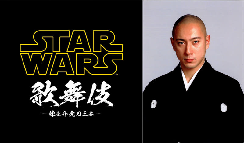 """Star Wars"" to be adapted into a Kabuki play"