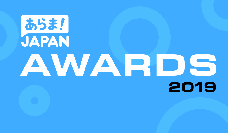 First Round of Voting for The 2019 Arama! Japan Awards