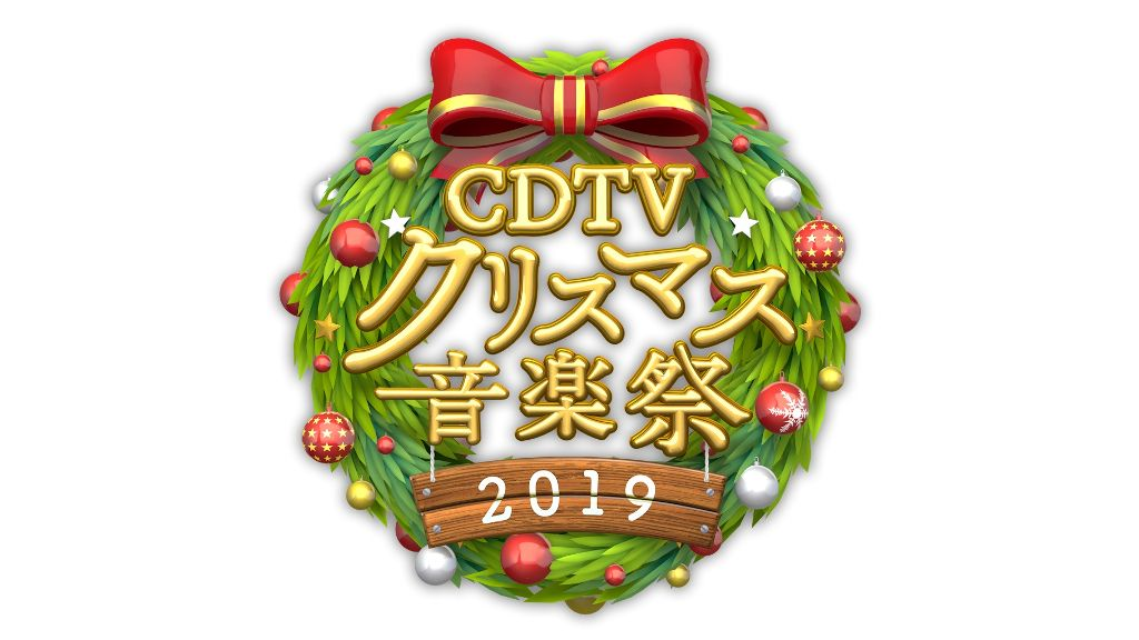 Ken Hirai, Ikimonogakari, EXILE, and More to Perform on CDTV Special! Christmas Ongakusai 2019