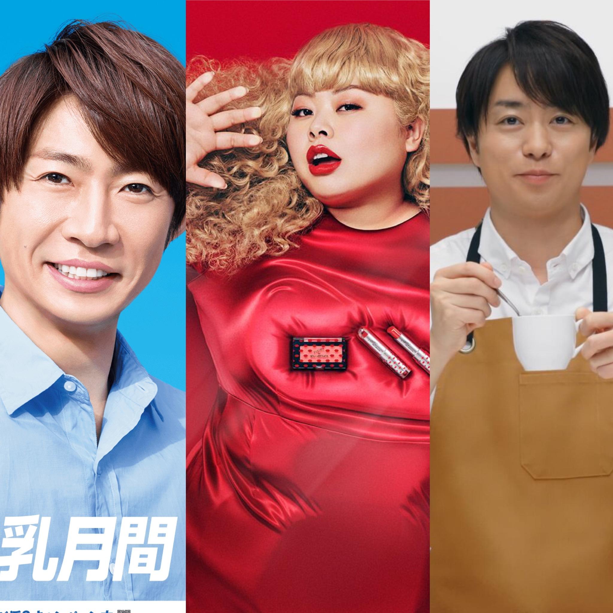 Naomi Watanabe & Arashi's Masaki Aiba / Sho Sakurai are your CM Queen and Kings for 2019