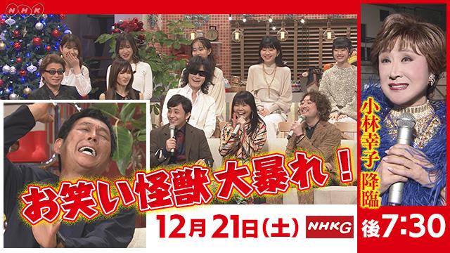Kudo Shizuka, Little Glee Monster, Foorin, and More Perform on the 7th Akashiya Kohaku