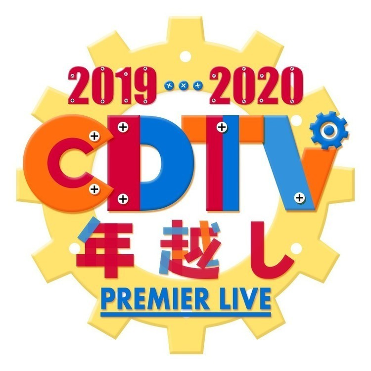 Perfume, Daichi Miura, E-girls, and More to Perform on CDTV Special! Toshikoshi Premier Live 2019→2020