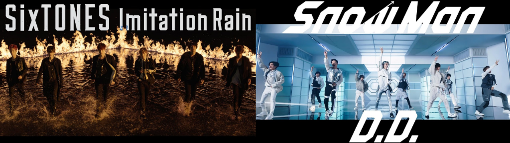 "SixTONES and Snow Man release music videos for debut songs ""Imitation Rain"" / ""D.D."""