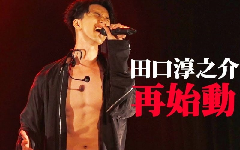 Taguchi Junnosuke Displays His Vocal Prowess and Body at Fan Meeting