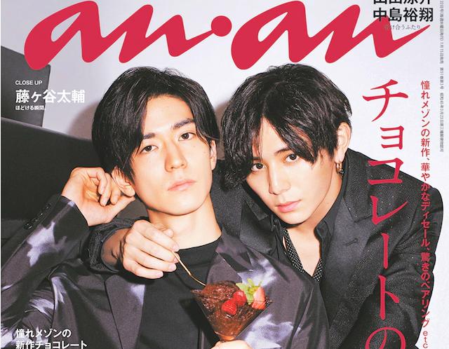 Hey! Say! JUMP's Ryosuke Yamada and Yuto Nakajima cover new anan issue