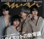 "Sexy Zone show off their ""sharp bodyline"" in anan"