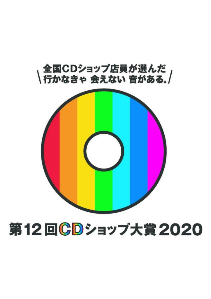 The 12th CD Shop Awards 2020 Announces Its Nominees for 2019
