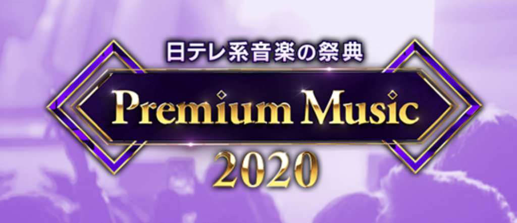 Arashi, Little Glee Monster, KAT-TUN, and More Perform on Premium Music 2020