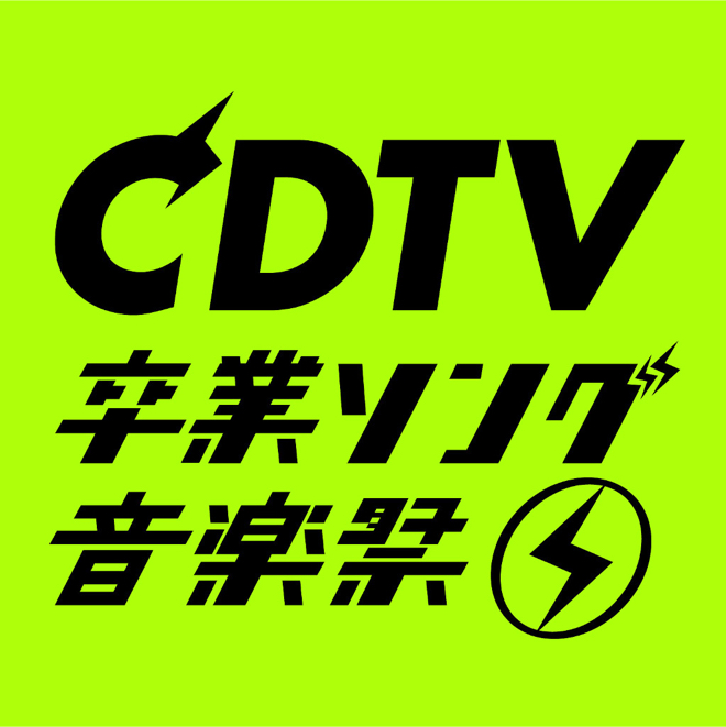 Little Glee Monster, Kanjani8, AKB48, and More to Perform on CDTV Special! Sotsugyou Song Ongakusai 2020