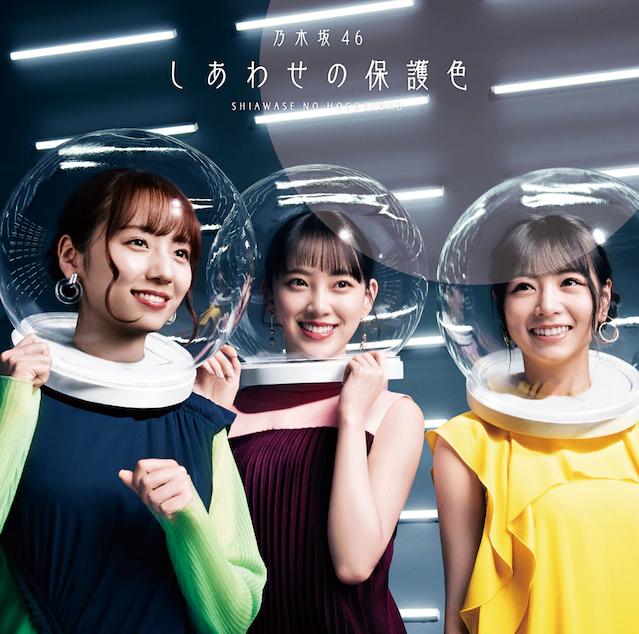 "Nogizaka46 go to space in visuals for ""Shiawase no Hogosyoku"""