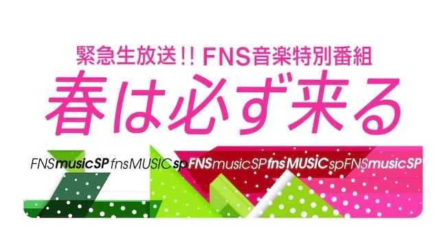 """Fuji TV to Hold Sudden Music Special """"Kinkyu Namahoso! FNS Ongaku Tokubetsu Bangumi Haru wa Kanarazu Kuru"""""""