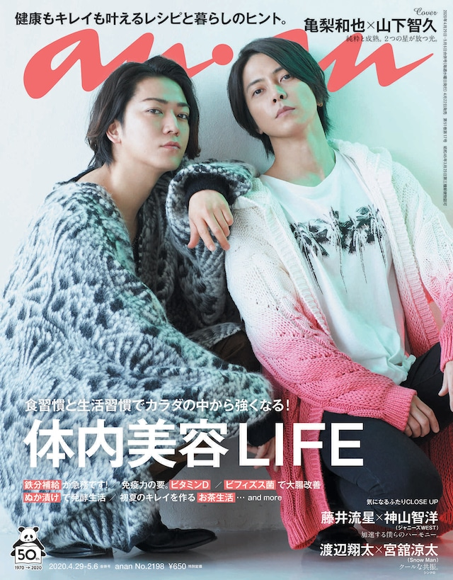Tomohisa Yamashita & Kazuya Kamenashi cover anan's latest issue