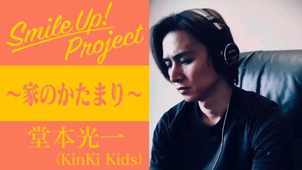 "Koichi Domoto remakes KinKi Kids song ""Ai no Katamari"" for Smile Up! Project"