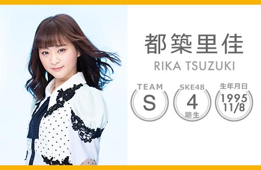 SKE48 member Rika Tsuzuki calls HKT48 UGLY
