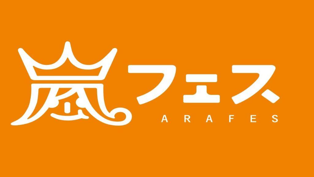 """Watch Arashi's """"ARAFES NATIONAL STADIUM 2012"""" on YouTube!"""