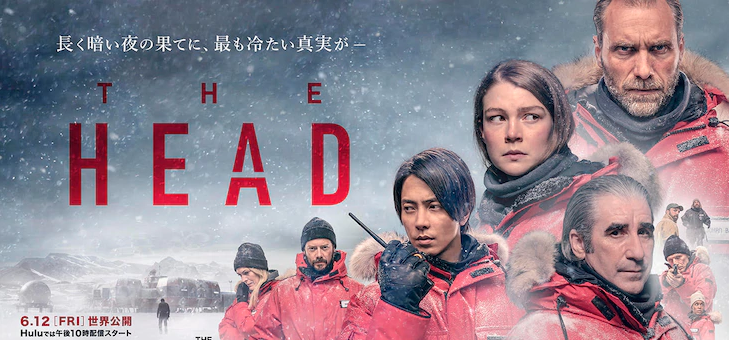 "Watch trailer for hulu drama ""THE HEAD"" starring Tomohisa Yamashita"