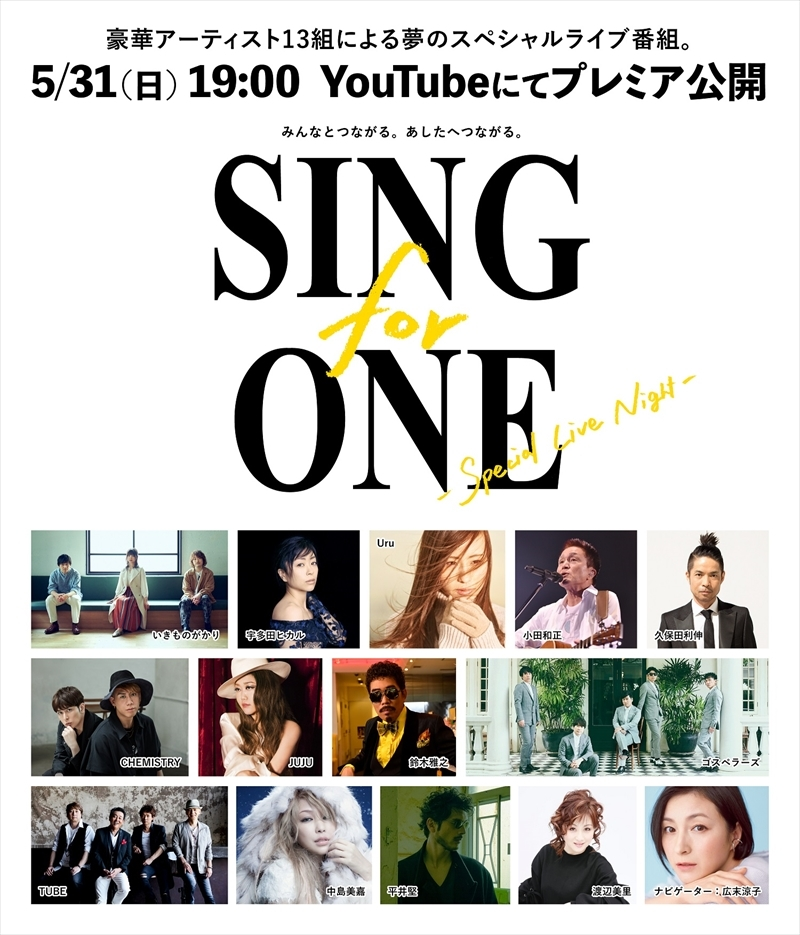 "Utada Hikaru, Mika Nakashima, Ken Hirai, and More to Perform on ""SING for ONE -Special Live Night-"""