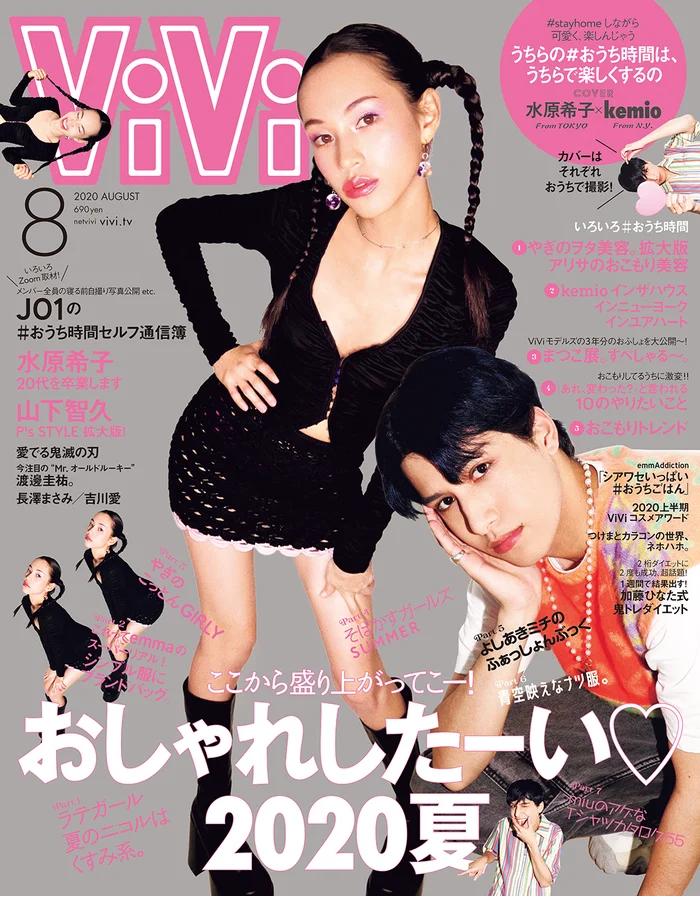 Kiko Mizuhara & kemio cover ViVi magazine with self-shot photos