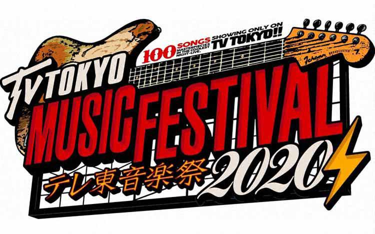 Kis-My-ft2, AKB48, Kanjani8, and More Perform on TV Tokyo Music Festival 2020