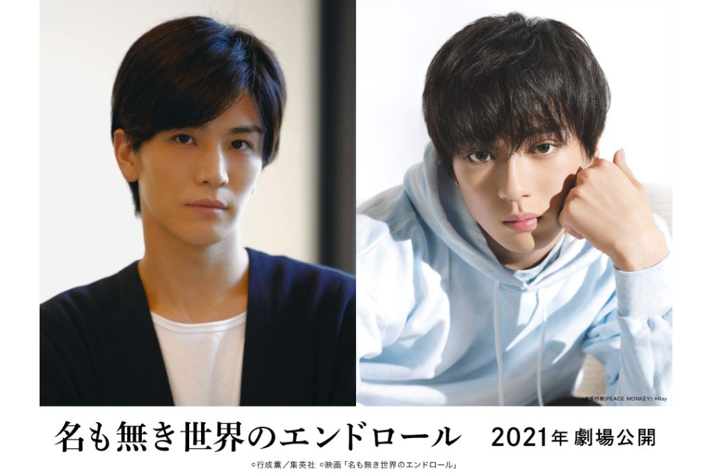"Takanori Iwata & Mackenyu Arata team up for new film ""Na mo Naki Sekai no End Roll"""