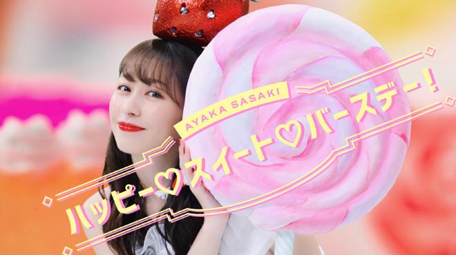 "Watch Ayaka Sasaki (Momoiro Clover Z) in her sweet MV for ""Happy♡Sweet♡Birthday"""