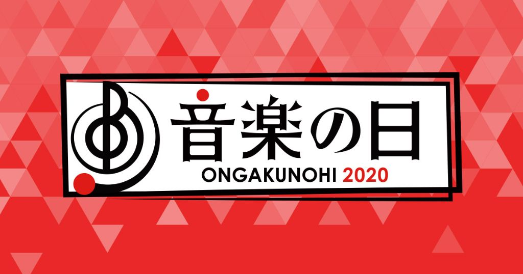 "Perfume, BiSH, milet, and More to Perform on ""Ongaku no Hi 2020"""
