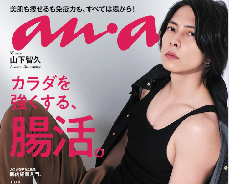 Tomohisa Yamashita covers new anan issue, talks exercise and detox
