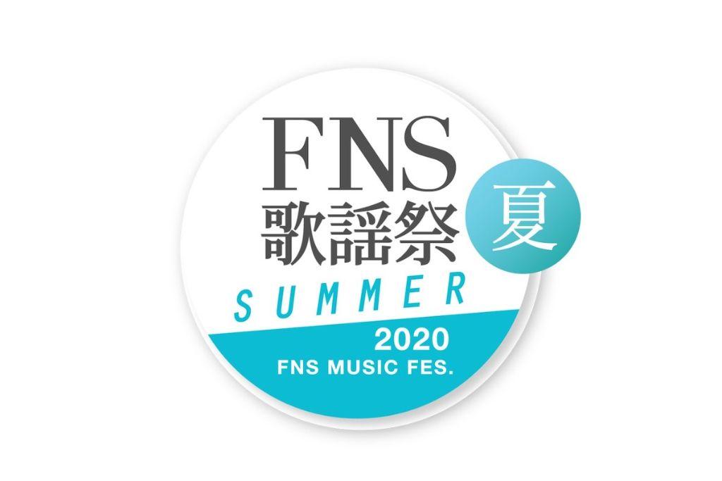 "Ayumi Hamasaki, Tokyo Jihen, RADWIMPS, and More Added to ""2020 FNS Kayousai Natsu"" Lineup"