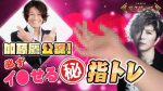 GACKT Releases Fingering Tutorial on YouTube