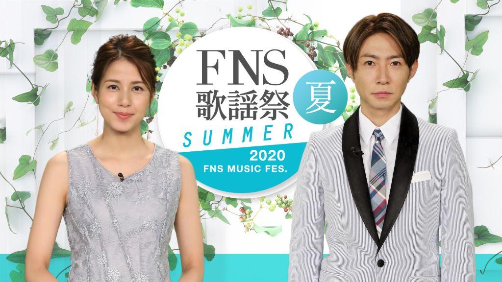 "Hey! Say! JUMP, Official HIGE DANdism, Koda Kumi, and More to Perform on ""2020 FNS Kayousai Natsu"""