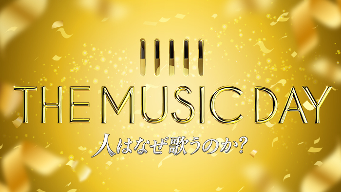 "Arashi, Perfume, Mika Nakashima, NiziU, and More Perform on ""THE MUSIC DAY"""