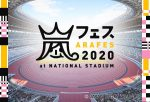 "Grab your tickets to Arashi's ""ARAFES 2020 at the National Stadium"" online concert"