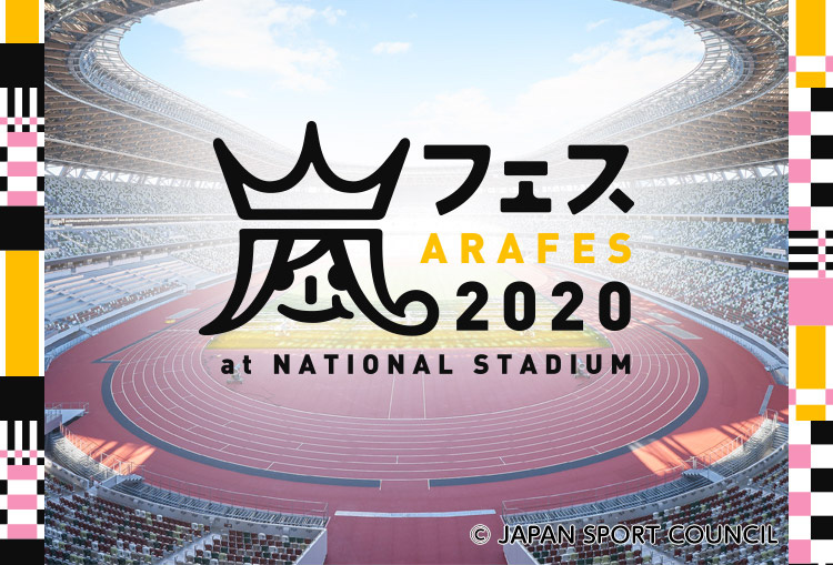 "Arashi's ""ARAFES 2020 at National Stadium"" repeat delivery announced"