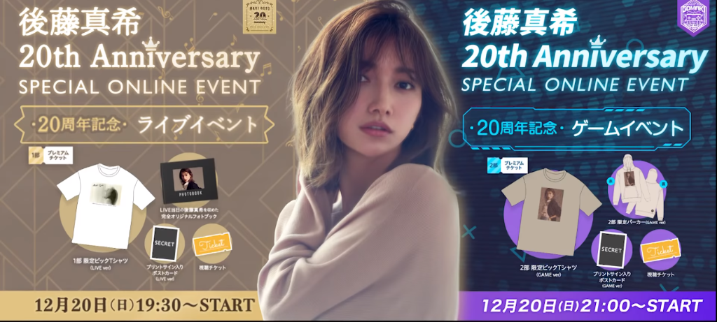 Maki Goto announces 20th anniversary online events