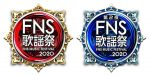 "Arashi, Ayumi Hamasaki, NiziU, and More Perform on the 1st Night of ""2020 FNS Kayousai"""