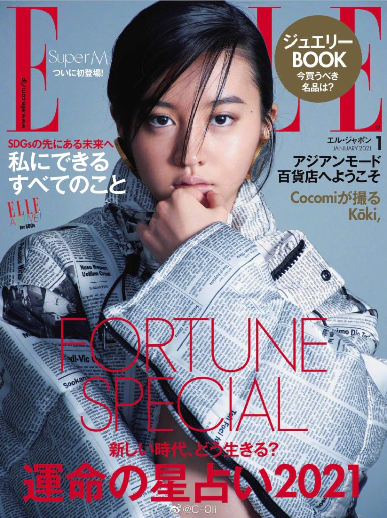 Is Koki's New Elle Japan Photoshoot Too Sexy for a 17 Year Old?