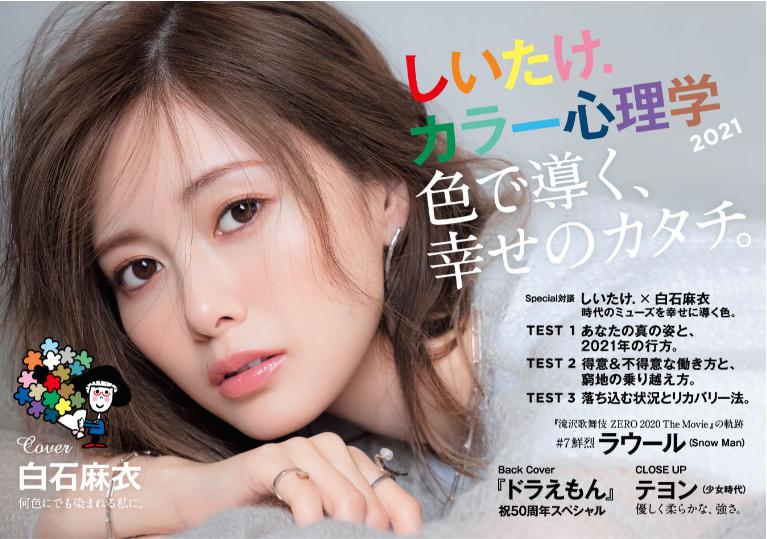 Mai Shiraishi covers anan issue 2227