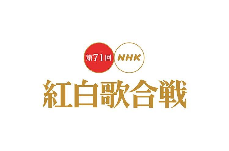 Performers Announced for the 71st NHK Kohaku Uta Gassen
