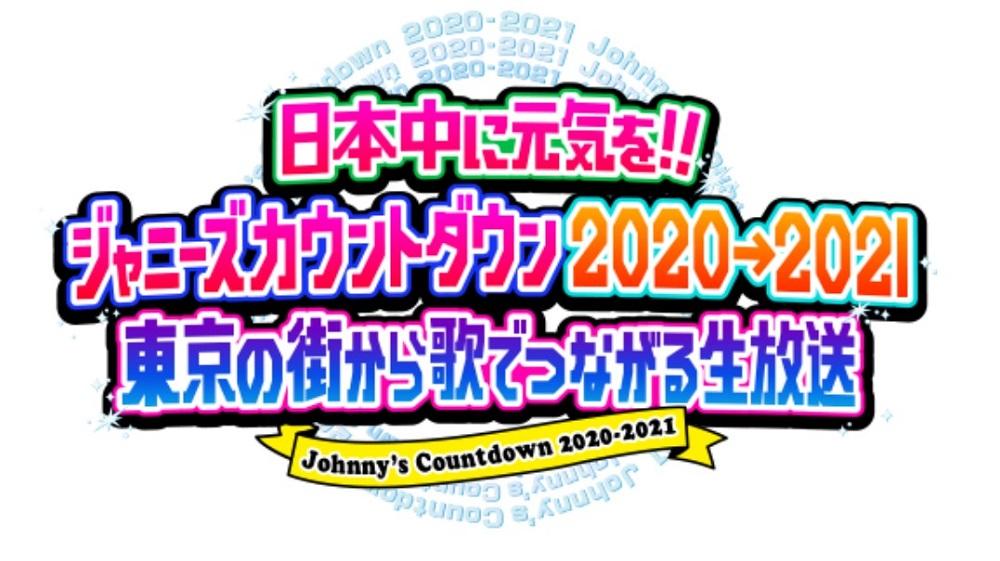 """""""Nihonju ni Genki wo!! Johnny's Countdown 2020-2021 ~Tokyo no Machi kara Uta de Tsunagaru Namahoso~"""" Live Stream & Chat"""