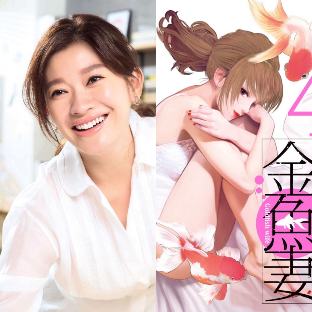 "Ryoko Shinohara to star in Netflix adaptation of ""Goldfish Wife"" (Kingyo Tsuma)"
